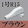 マサル工業:オプトモール付属品-貫通カバー(1号・R15・ブラウン)