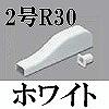 マサル工業:オプトモール付属品-貫通カバー(2号・R30・ホワイト)