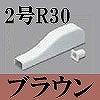 マサル工業:オプトモール付属品-貫通カバー(2号・R30・ブラウン)