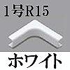 マサル工業:オプトモール付属品-イリズミ(1号・R15・ホワイト)