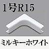 マサル工業:オプトモール付属品-イリズミ(1号・R15・ミルキーホワイト)