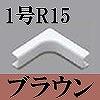 マサル工業:オプトモール付属品-イリズミ(1号・R15・ブラウン)