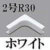 マサル工業:オプトモール付属品-イリズミ(2号・R30・ホワイト)