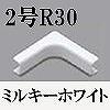 マサル工業:オプトモール付属品-イリズミ(2号・R30・ミルキーホワイト)