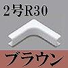 マサル工業:オプトモール付属品-イリズミ(2号・R30・ブラウン)
