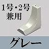 マサル工業:オプトモール付属品-タチアゲ(1号・2号兼用・グレー)