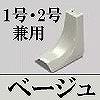 マサル工業:オプトモール付属品-タチアゲ(1号・2号兼用・ベージュ)