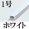 マサル工業:テープ付オプトモール(1号・ホワイト)10本入