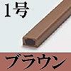 マサル工業:テープ付オプトモール(1号・ブラウン)10本入