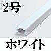マサル工業:テープ付オプトモール(2号・ホワイト)10本入