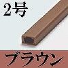 マサル工業:テープ付オプトモール(2号・ブラウン)10本入