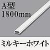 マサル工業:メタルモール(A型・1800mm・ミルキーホワイト)