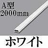 マサル工業:メタルモール(A型・2000mm・ホワイト)