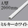 マサル工業:メタルモール(A型・2000mm・ミルキーホワイト)