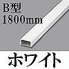 マサル工業:メタルモール(B型・1800mm・ホワイト)