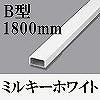 マサル工業:メタルモール(B型・1800mm・ミルキーホワイト)