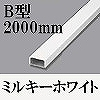 マサル工業:メタルモール(B型・2000mm・ミルキーホワイト)