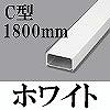 マサル工業:メタルモール(C型・1800mm・ホワイト)
