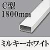 マサル工業:メタルモール(C型・1800mm・ミルキーホワイト)