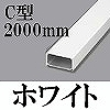 マサル工業:メタルモール(C型・2000mm・ホワイト)
