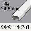 マサル工業:メタルモール(C型・2000mm・ミルキーホワイト)