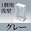 マサル工業:ニュー・エフモール付属品-露出ボックス(1個用・浅型・グレー)