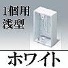 マサル工業:ニュー・エフモール付属品-露出ボックス(1個用・浅型・ホワイト)
