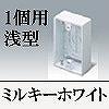 マサル工業:ニュー・エフモール付属品-露出ボックス(1個用・浅型・ミルキーホワイト)