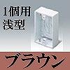 マサル工業:ニュー・エフモール付属品-露出ボックス(1個用・浅型・ブラウン)