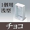 マサル工業:ニュー・エフモール付属品-露出ボックス(1個用・浅型・チョコ)