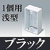 マサル工業:ニュー・エフモール付属品-露出ボックス(1個用・浅型・ブラック)