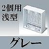マサル工業:ニュー・エフモール付属品-露出ボックス(2個用・浅型・グレー)