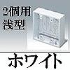 マサル工業:ニュー・エフモール付属品-露出ボックス(2個用・浅型・ホワイト)