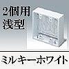 マサル工業:ニュー・エフモール付属品-露出ボックス(2個用・浅型・ミルキーホワイト)