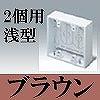 マサル工業:ニュー・エフモール付属品-露出ボックス(2個用・浅型・ブラウン)