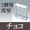 マサル工業:ニュー・エフモール付属品-露出ボックス(2個用・浅型・チョコ)