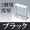 マサル工業:ニュー・エフモール付属品-露出ボックス(2個用・浅型・ブラック)