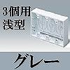 マサル工業:ニュー・エフモール付属品-露出ボックス(3個用・浅型・グレー)