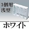 マサル工業:ニュー・エフモール付属品-露出ボックス(3個用・浅型・ホワイト)