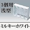 マサル工業:ニュー・エフモール付属品-露出ボックス(3個用・浅型・ミルキーホワイト)