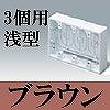マサル工業:ニュー・エフモール付属品-露出ボックス(3個用・浅型・ブラウン)