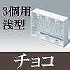 マサル工業:ニュー・エフモール付属品-露出ボックス(3個用・浅型・チョコ)