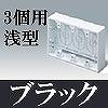 マサル工業:ニュー・エフモール付属品-露出ボックス(3個用・浅型・ブラック)