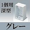 マサル工業:ニュー・エフモール付属品-露出ボックス(1個用・深型・グレー)