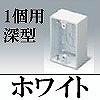マサル工業:ニュー・エフモール付属品-露出ボックス(1個用・深型・ホワイト)