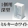 マサル工業:ニュー・エフモール付属品-露出ボックス(1個用・深型・ミルキーホワイト)
