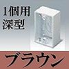 マサル工業:ニュー・エフモール付属品-露出ボックス(1個用・深型・ブラウン)