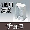 マサル工業:ニュー・エフモール付属品-露出ボックス(1個用・深型・チョコ)