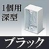 マサル工業:ニュー・エフモール付属品-露出ボックス(1個用・深型・ブラック)