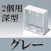 マサル工業:ニュー・エフモール付属品-露出ボックス(2個用・深型・グレー)